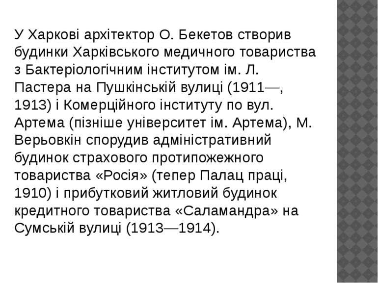 У Харкові архітектор О. Бекетов створив будинки Харківського медичного товари...