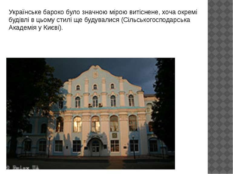 Українське барокобуло значною мірою витіснене, хоча окремі будівлі в цьому с...
