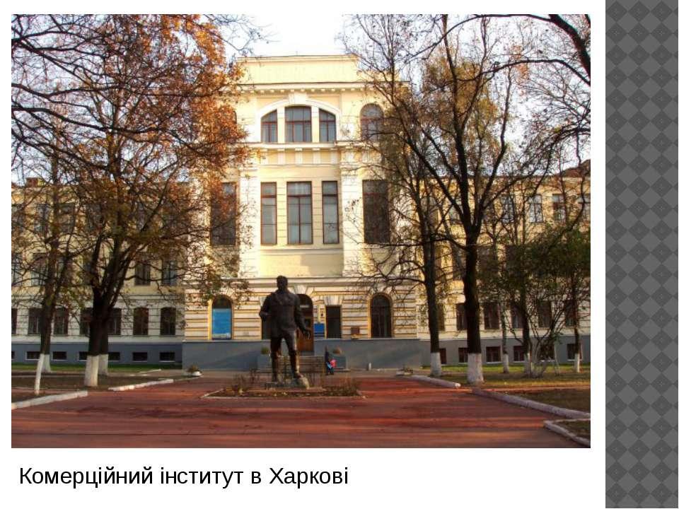 Комерційний інститут в Харкові
