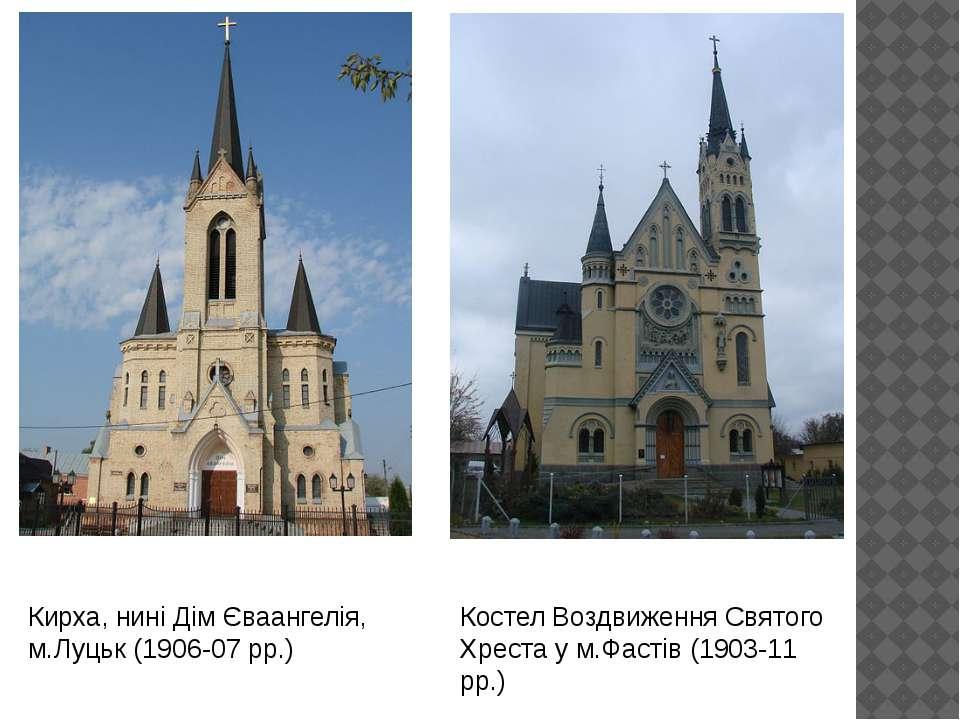 Костел Воздвиження Святого Хреста у м.Фастів (1903-11 рр.) Кирха, нині Дім Єв...