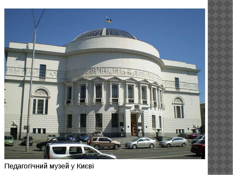 Педагогічний музей у Києві