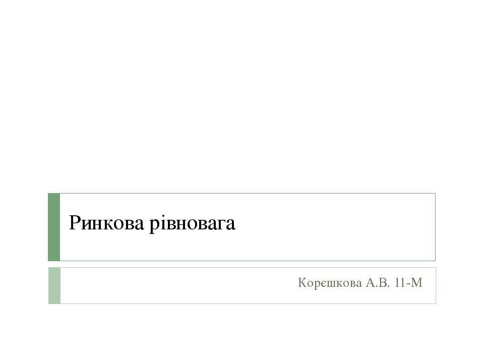 Ринкова рівновага Корєшкова А.В. 11-М