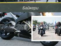 Байкери Байкери - члени мотоклубу, прихильники мотоциклу не просто як засобу ...