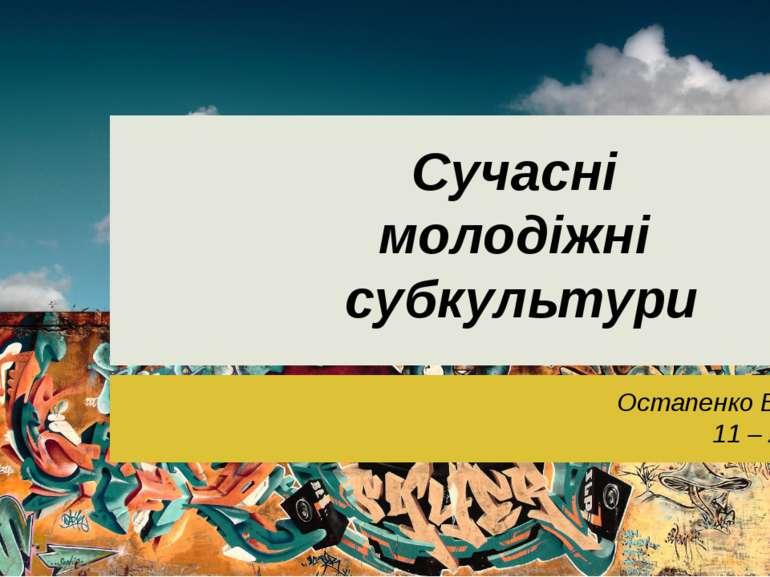 Сучасні молодіжні субкультури Остапенко Василь 11 – А клас