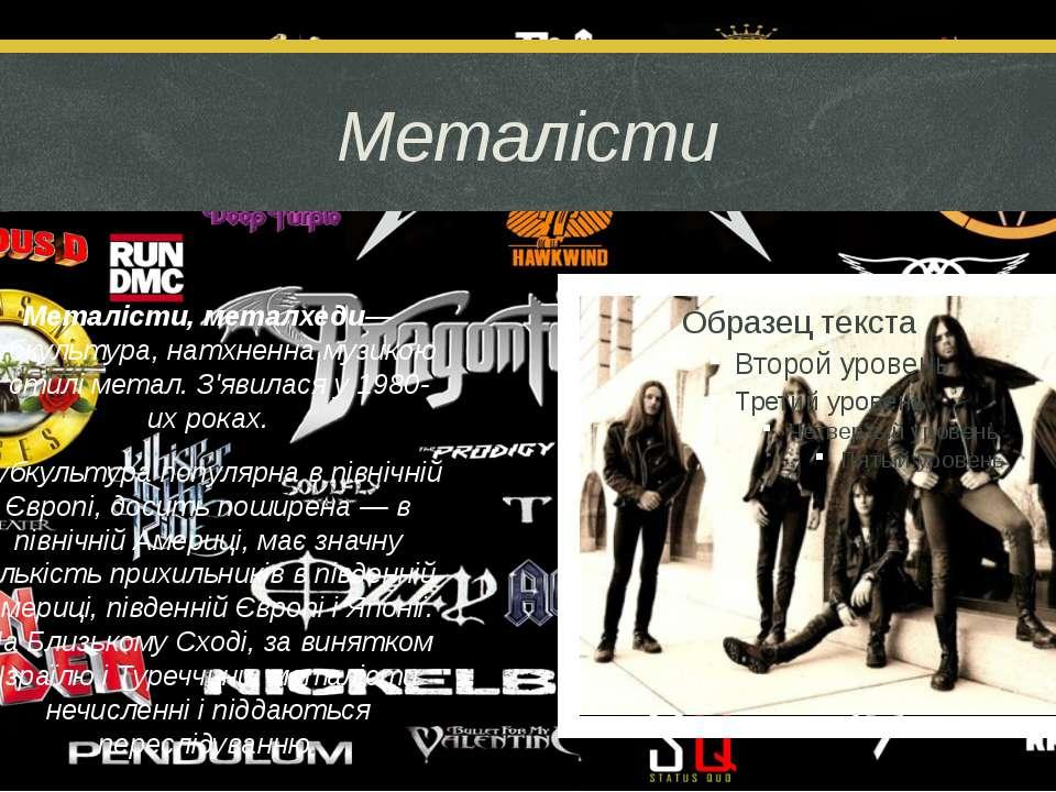 Металісти Металісти, металхеди— субкультура, натхненна музикою в стилі метал....