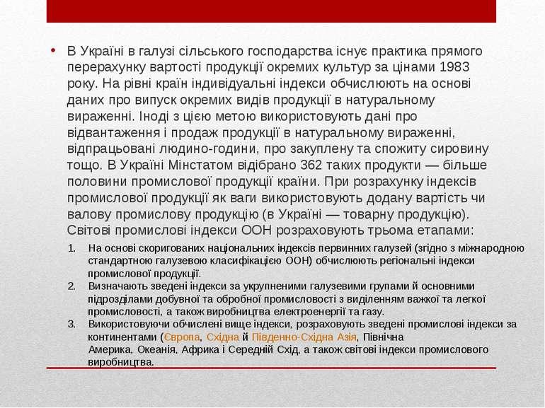 В Україні в галузі сільського господарства існує практика прямого перерахунку...