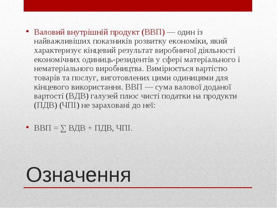 Означення Валовий внутрішній продукт (ВВП) — один із найважливіших показників...
