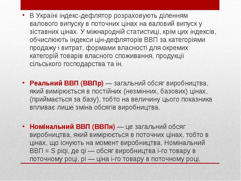 В Україні індекс-дефлятор розраховують діленням валового випуску в поточних ц...