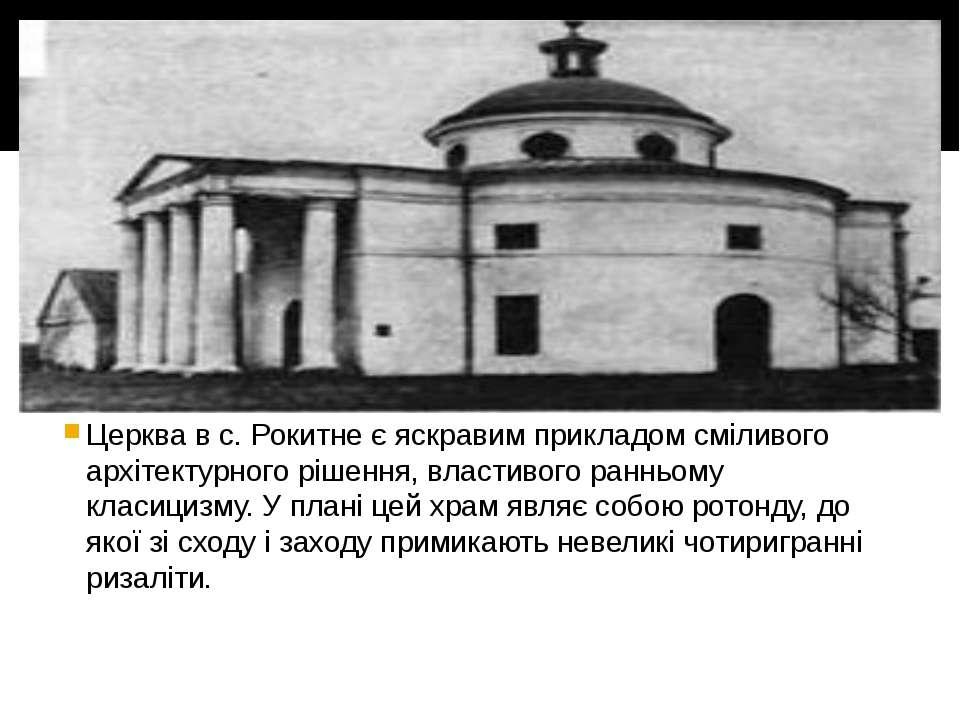 Церква в с. Рокитне є яскравим прикладом сміливого архітектурного рішення, вл...