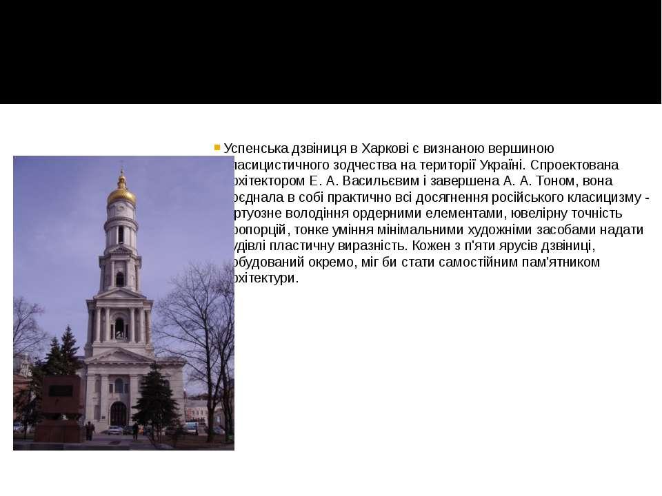 Успенська дзвіниця в Харкові є визнаною вершиною класицистичного зодчества на...