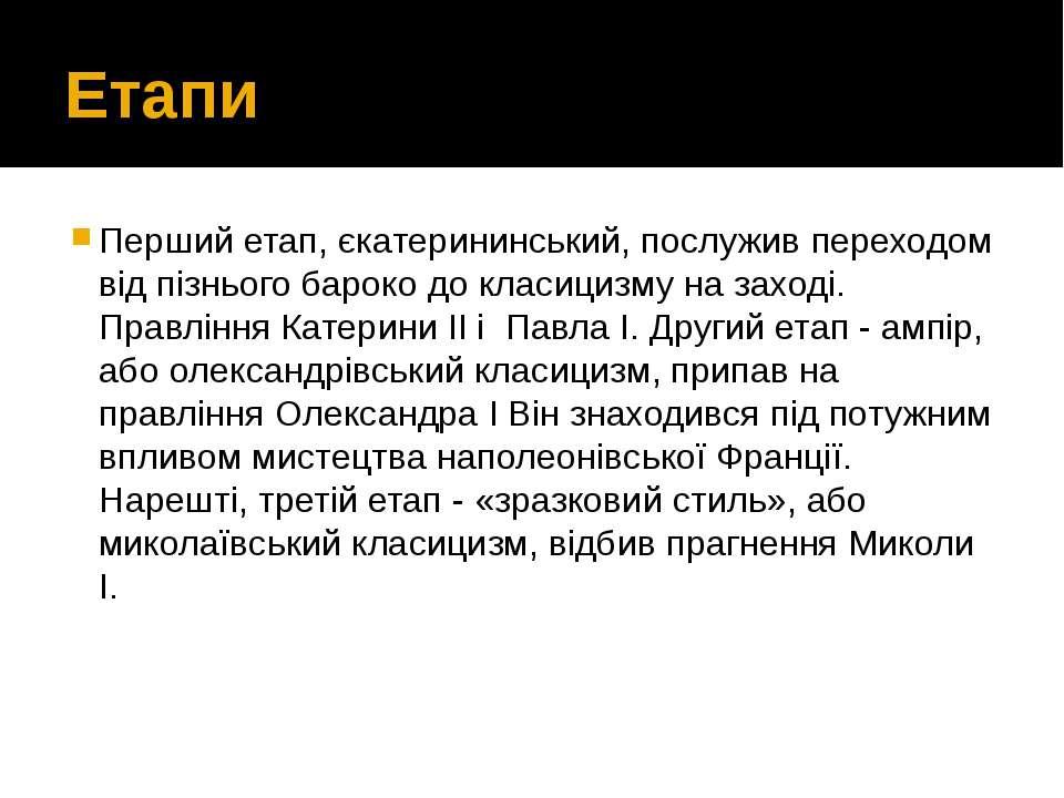 Етапи Перший етап, єкатерининський, послужив переходом від пізнього бароко до...