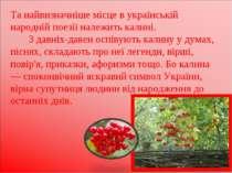 Та найвизначніше місце в українській народній поезії належить калині. З давні...