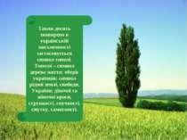 Також досить поширено в українській письменності застосовується символ тополі...
