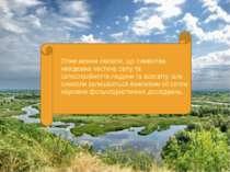 Отже можна сказати, що символіка невідємна частина світу та світосприйняття л...