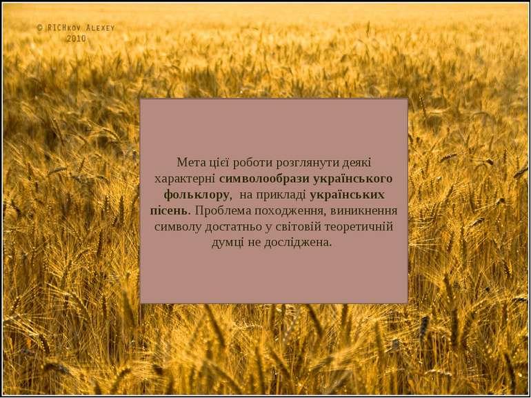 Мета цієї роботи розглянути деякі характерні символообрази українського фольк...