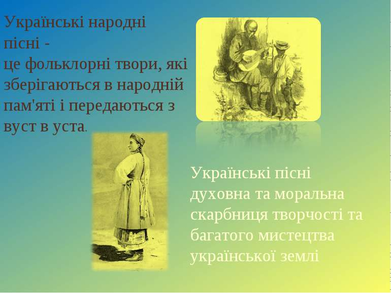 Українські народні пісні-цефольклорнітвори, які зберігаються в народній па...