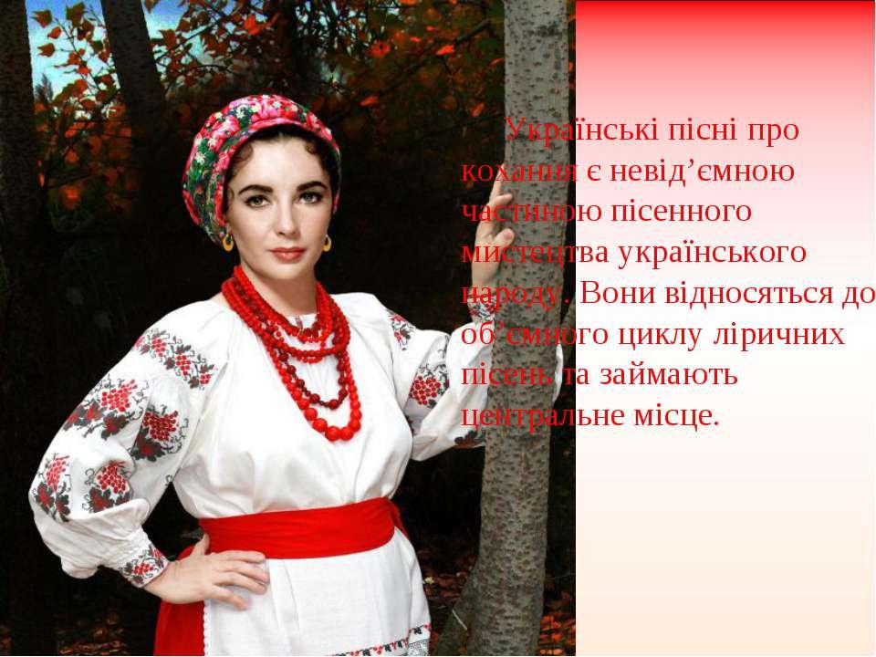 Українські пісні про коханняє невід'ємною частиною пісенного мистецтва украї...