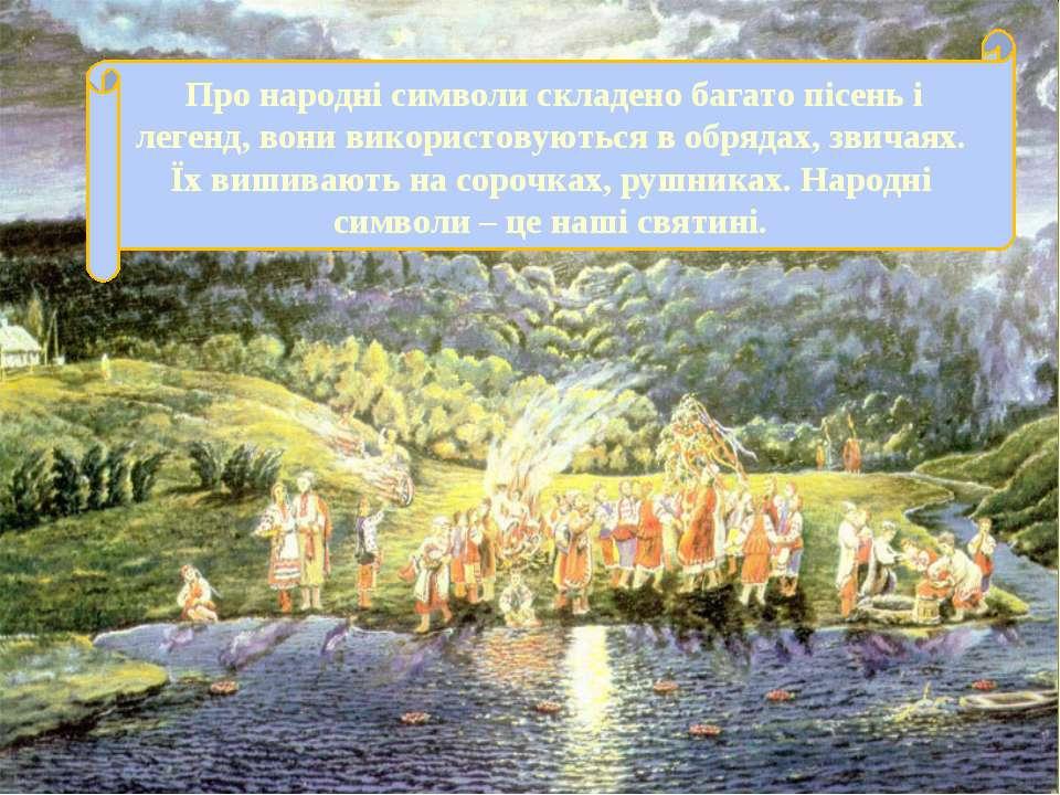 Про народні символи складено багато пісень і легенд, вони використовуються в ...