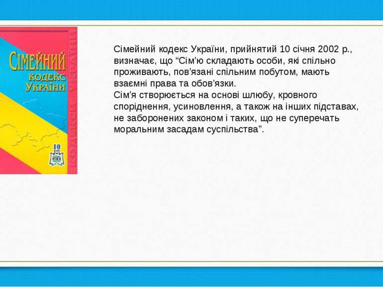 """Сімейний кодекс України, прийнятий 10 січня 2002 р., визначає, що """"Сім'ю скла..."""