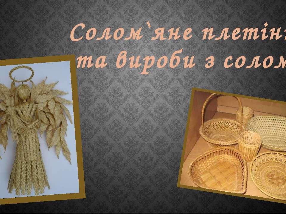 Солом`яне плетіння та вироби з соломи