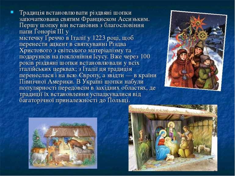 Традиція встановлювати різдвяні шопки започаткованасвятим Франциском Ассизьк...