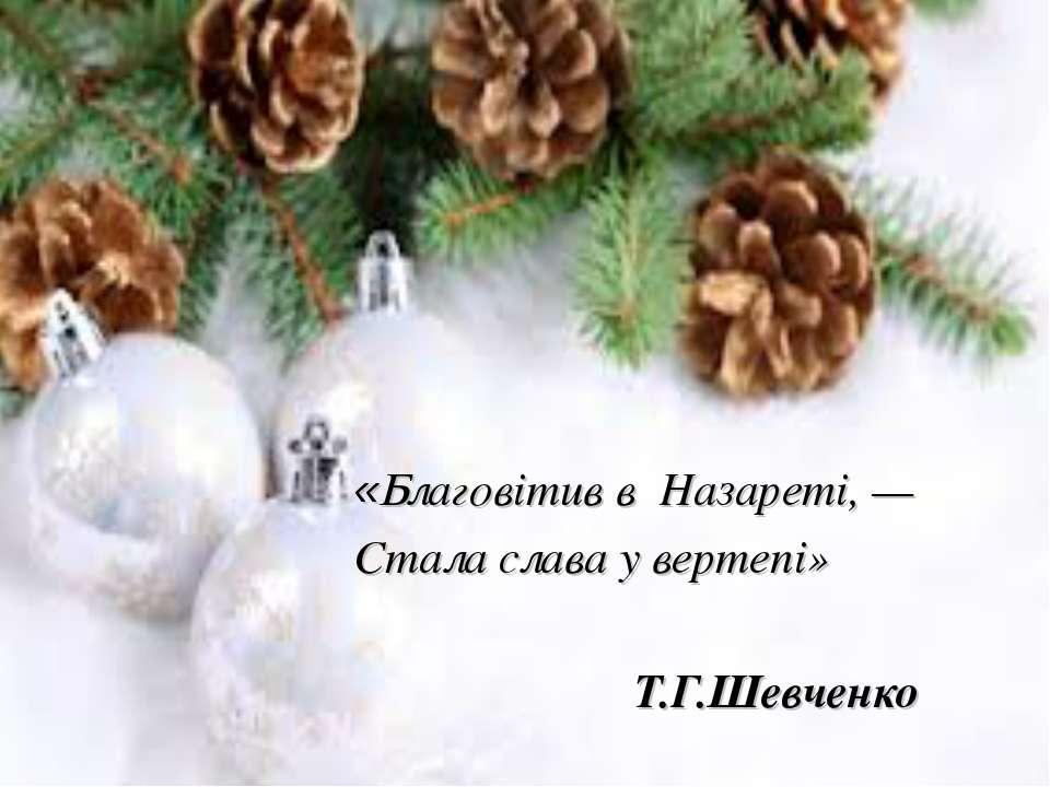 «Благовітив в Назареті, — Стала слава у вертепі» Т.Г.Шевченко