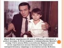 МірейМатьєнародилася 22 липня 1946 року в Авіньйоні, в родині муляра, де бу...