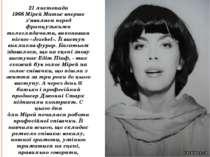 21 листопада 1966МірейМатьєвперше з'явилася перед французькими телеглядача...