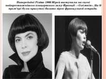 Напередодні Різдва 1966Мірейвиступила на сцені найпрестижнішого концертного...