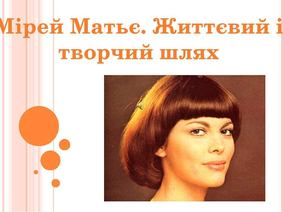 Мірей Матьє. Життєвий і творчий шлях