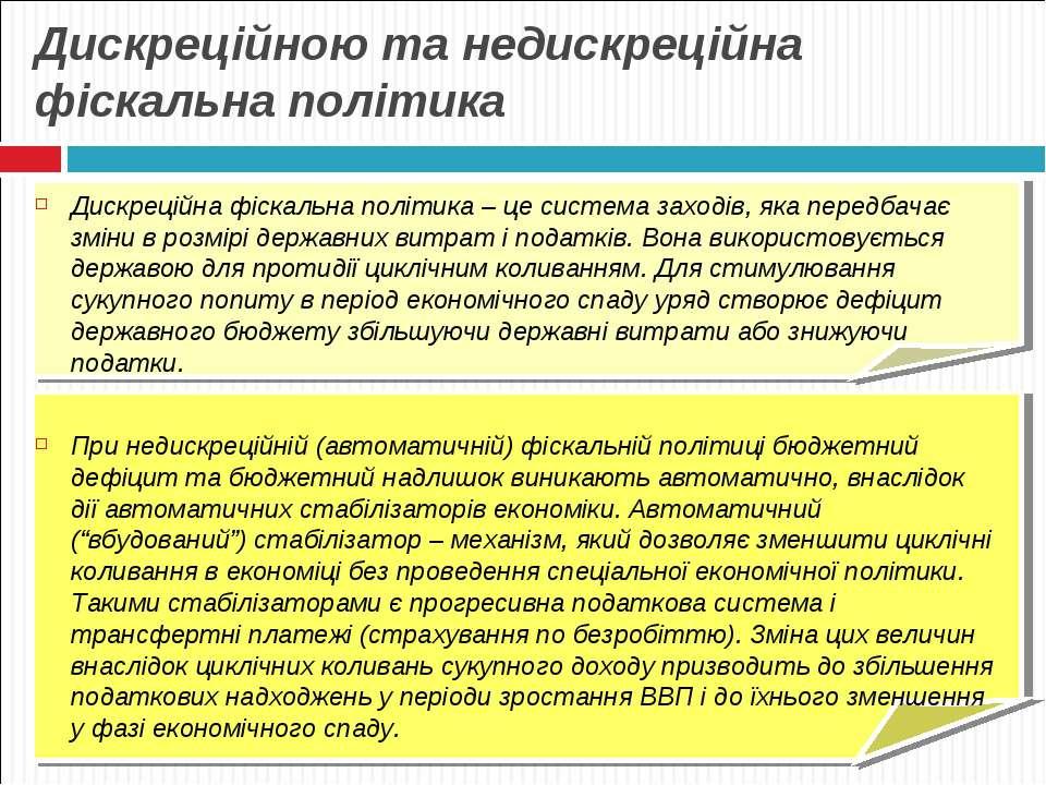 Дискреційною та недискреційна фіскальна політика Дискреційна фіскальна політи...