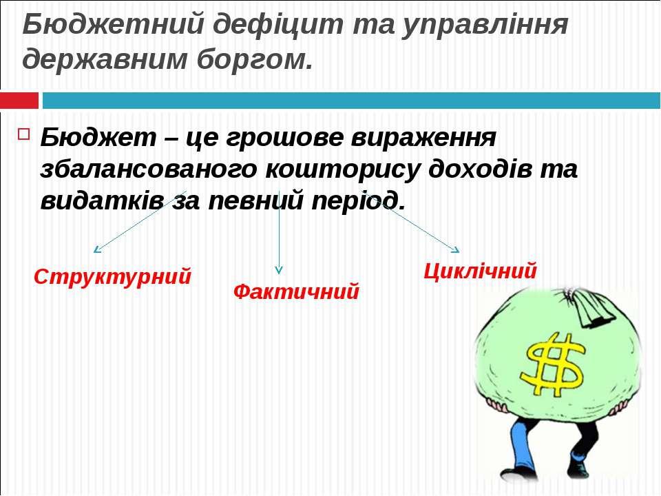 Бюджетний дефіцит та управління державним боргом. Бюджет – це грошове виражен...