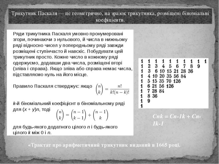 Трикутник Паскаля— це геометрично, на зразоктрикутника, розміщенібіноміаль...
