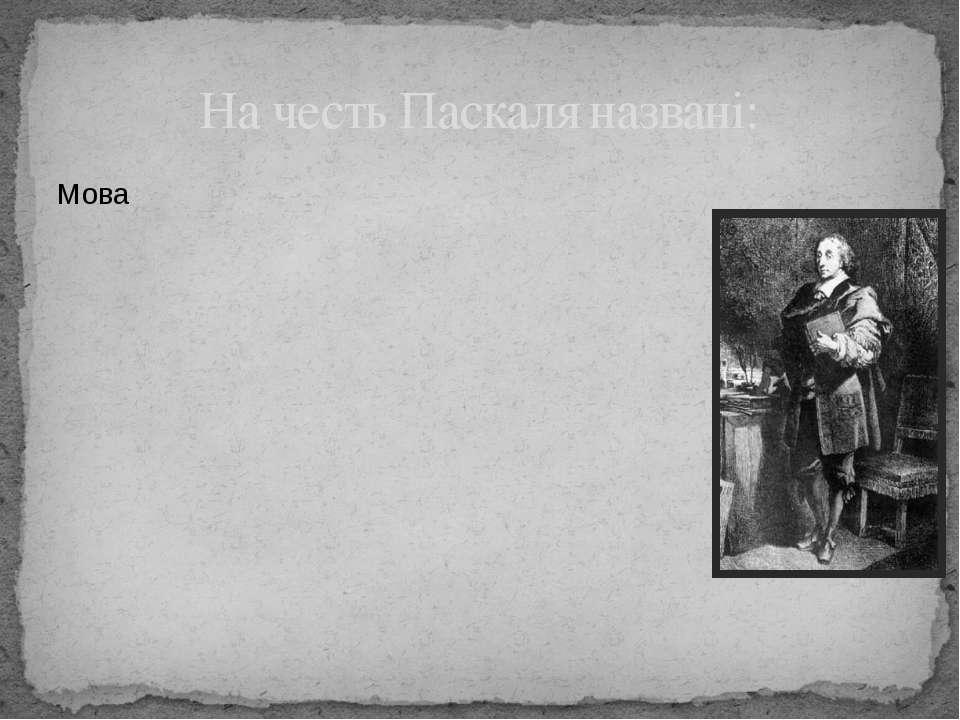 На честь Паскаля названі: