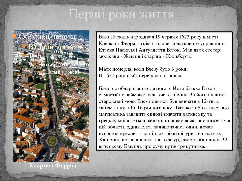 Перші роки життя Клермон-Ферран Блез Паскаль народився 19 червня 1623 року в ...