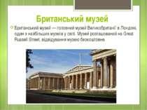 Британський музей Британський музей — головний музей Великобританії в Лондоні...