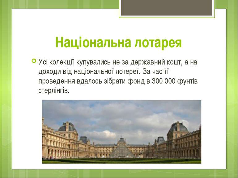 Національна лотарея Усі колекції купувались не за державний кошт, а на доходи...