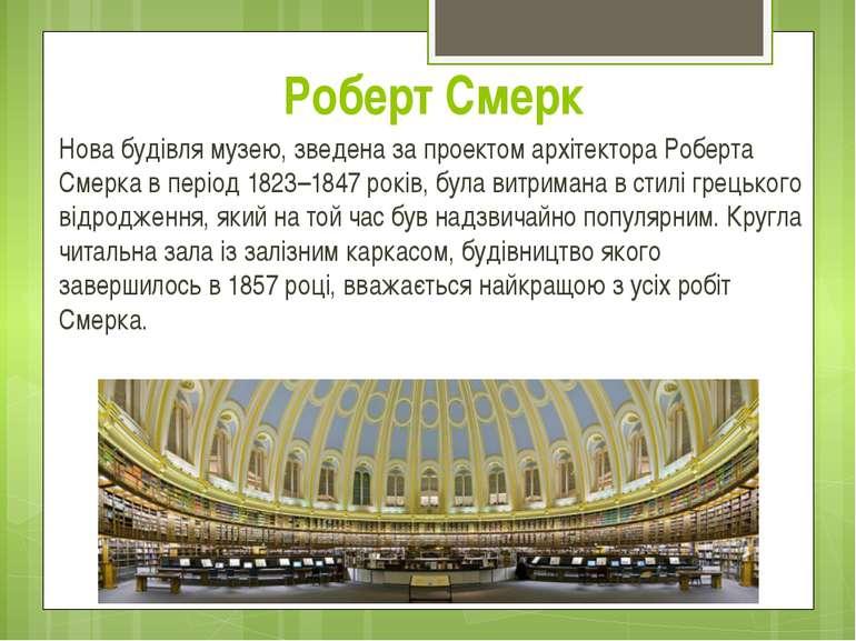 Роберт Смерк Нова будівля музею, зведена за проектом архітектора Роберта Смер...