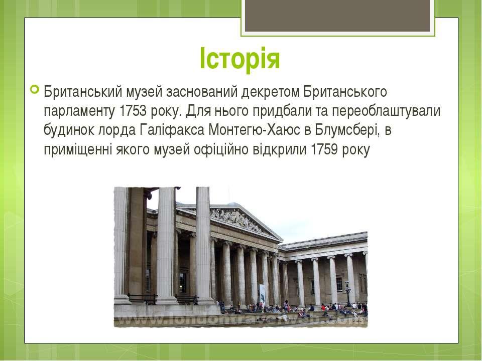 Історія Британський музей заснований декретом Британського парламенту 1753 ро...
