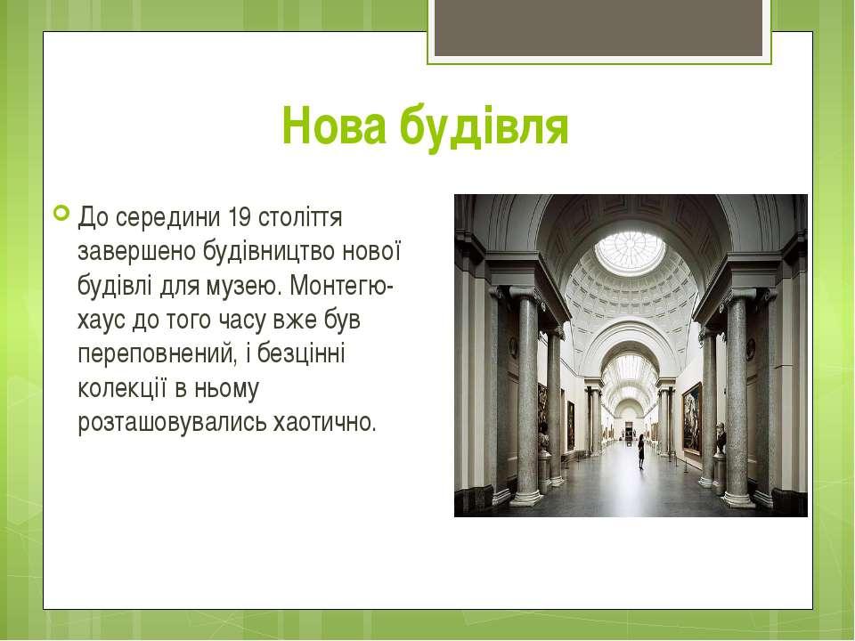 Нова будівля До середини 19 століття завершено будівництво нової будівлі для ...