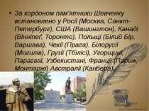 За кордоном пам'ятники Шевченку встановлено у Росії (Москва, Санкт-Петербург)...