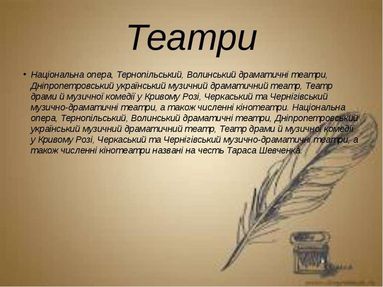Театри Національна опера, Тернопільський, Волинський драматичні театри, Дніпр...