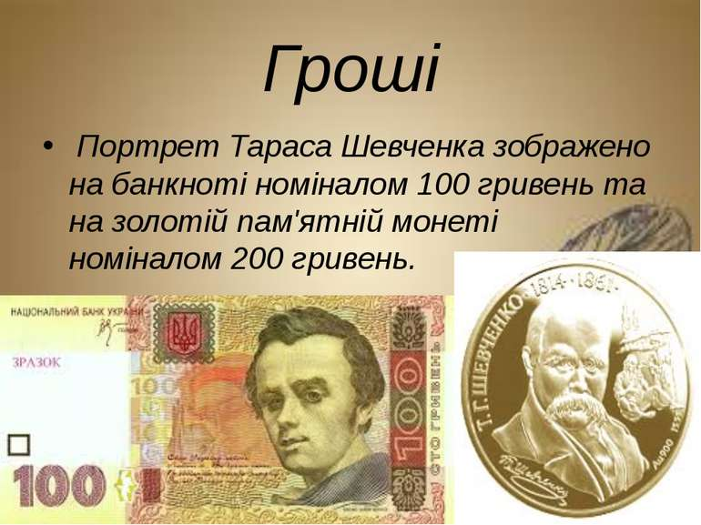 Гроші Портрет Тараса Шевченка зображено на банкноті номіналом 100 гривень та...