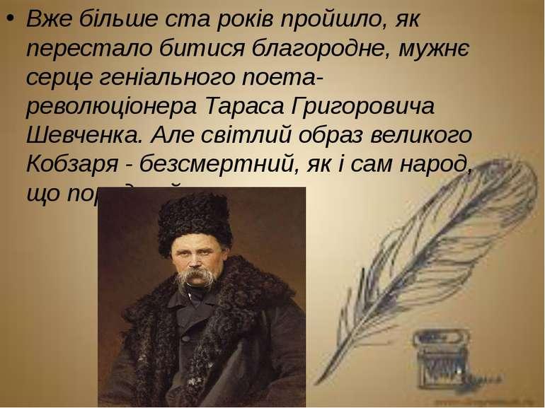 Вже більше ста років пройшло, як перестало битися благородне, мужнє серце ген...