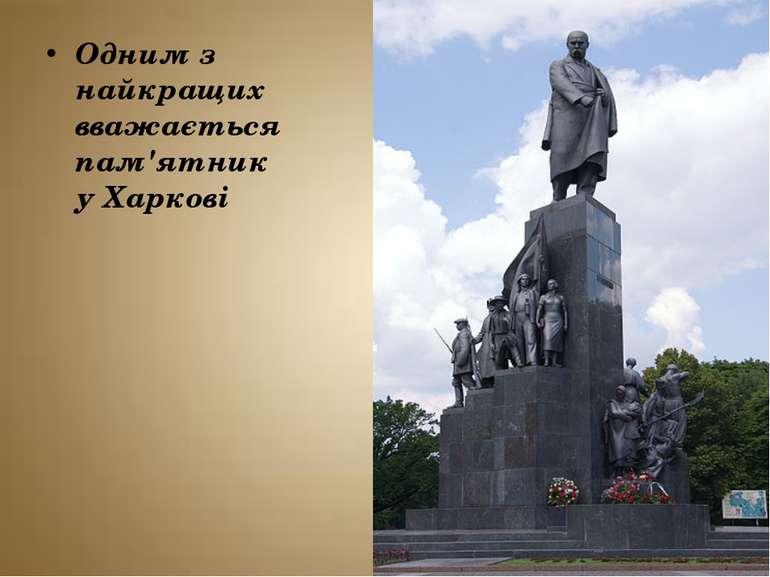 Одним з найкращих вважається пам'ятник у Харкові