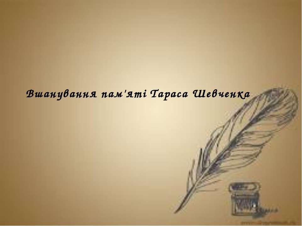 Вшанування пам'яті Тараса Шевченка