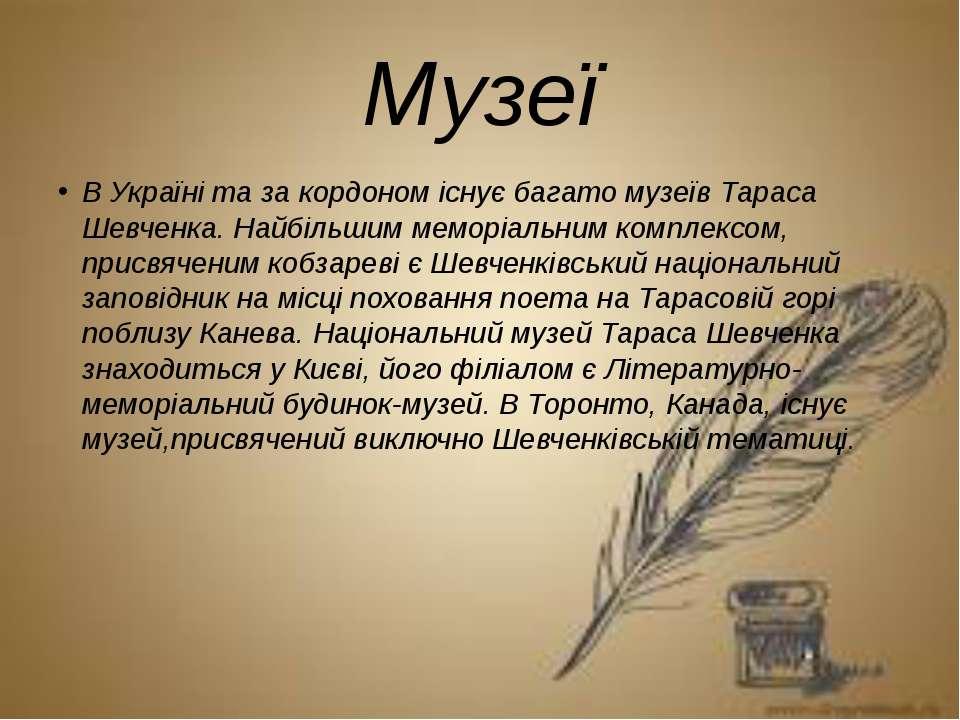 Музеї В Україні та за кордоном існує багато музеїв Тараса Шевченка. Найбільши...