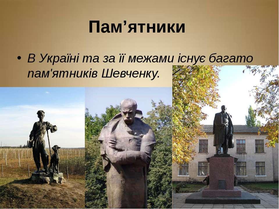 Пам'ятники В Україні та за її межами існує багато пам'ятників Шевченку.