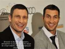 Віталій та Володимир мають авторитет в усьому світі. Не лише як спортсменів, ...