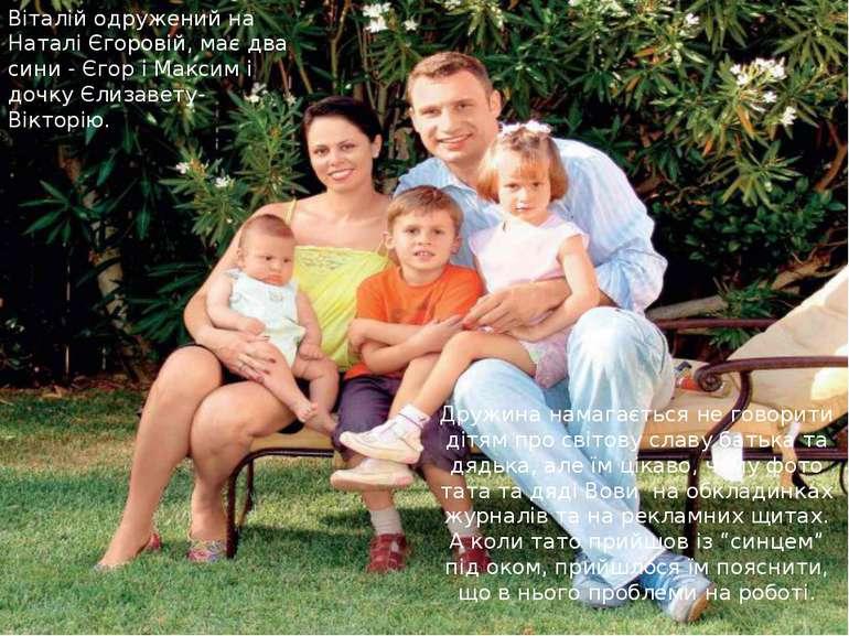 Віталій одружений на Наталі Єгоровій, має два сини - Єгор і Максим і дочку Єл...